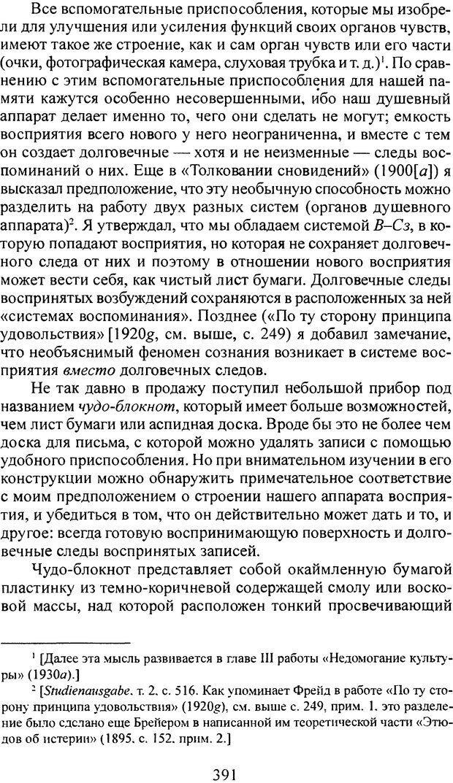 DJVU. Том 3. Психология бессознательного. Фрейд З. Страница 369. Читать онлайн