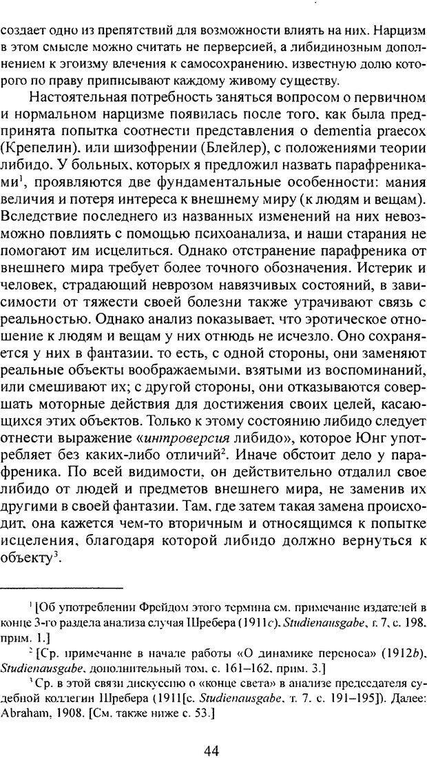 DJVU. Том 3. Психология бессознательного. Фрейд З. Страница 37. Читать онлайн
