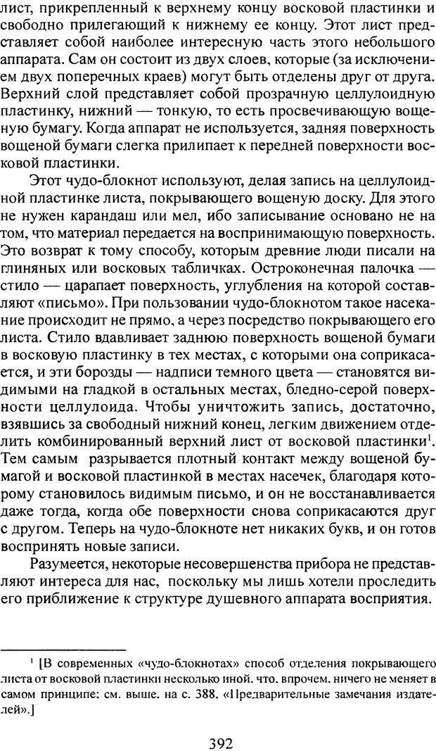 DJVU. Том 3. Психология бессознательного. Фрейд З. Страница 370. Читать онлайн