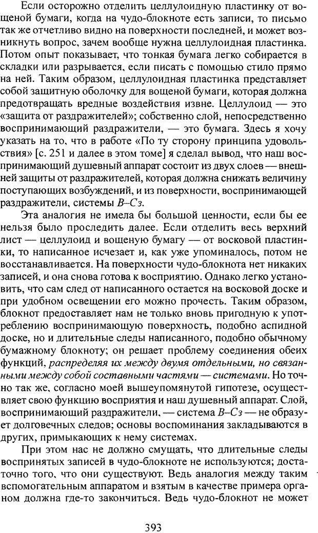 DJVU. Том 3. Психология бессознательного. Фрейд З. Страница 371. Читать онлайн