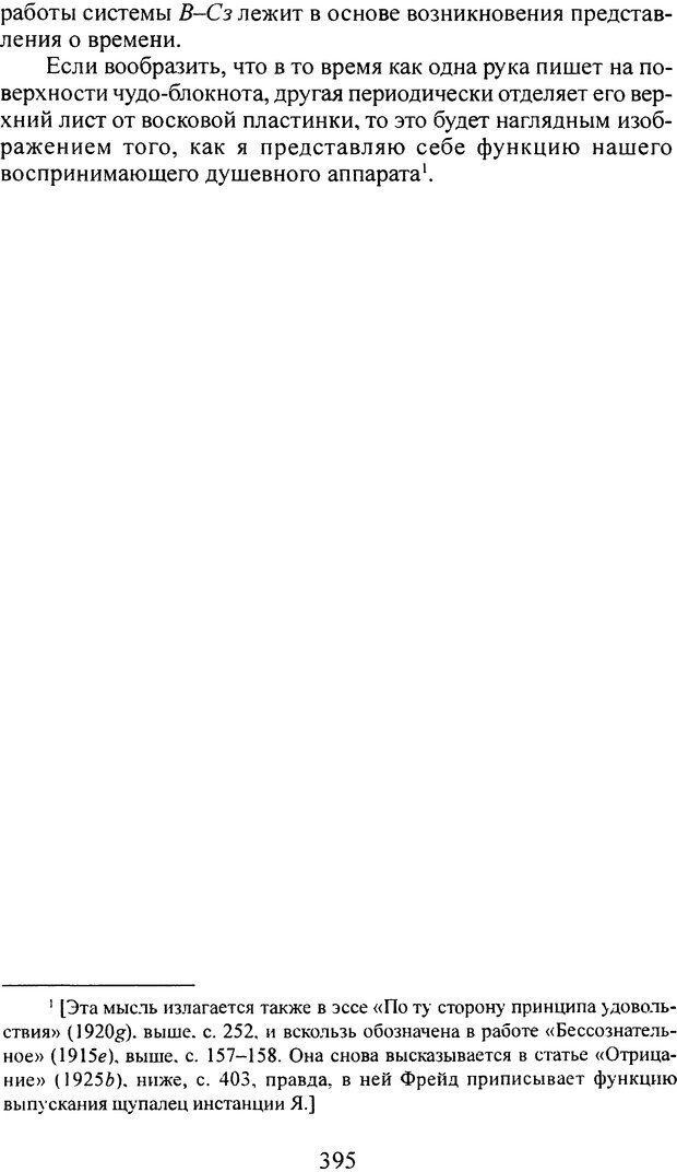 DJVU. Том 3. Психология бессознательного. Фрейд З. Страница 373. Читать онлайн