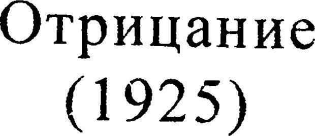 DJVU. Том 3. Психология бессознательного. Фрейд З. Страница 374. Читать онлайн