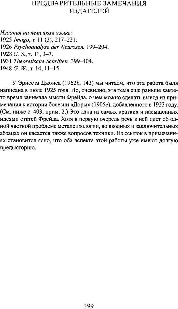 DJVU. Том 3. Психология бессознательного. Фрейд З. Страница 375. Читать онлайн