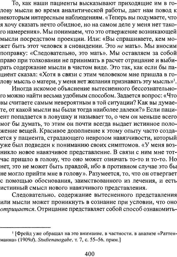 DJVU. Том 3. Психология бессознательного. Фрейд З. Страница 376. Читать онлайн