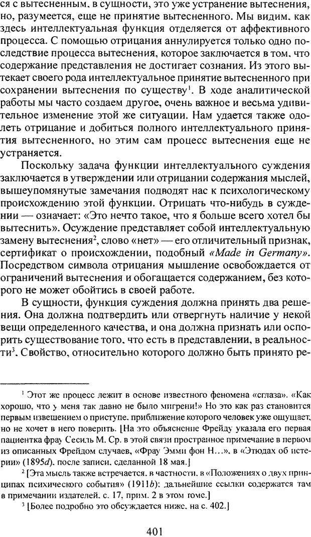 DJVU. Том 3. Психология бессознательного. Фрейд З. Страница 377. Читать онлайн