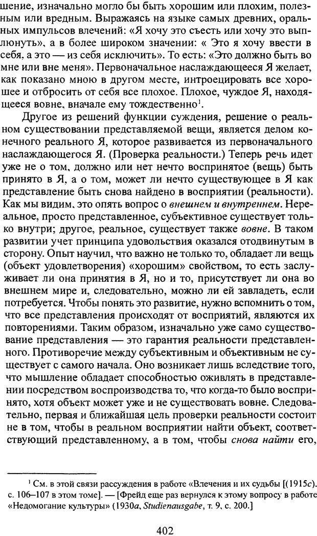 DJVU. Том 3. Психология бессознательного. Фрейд З. Страница 378. Читать онлайн