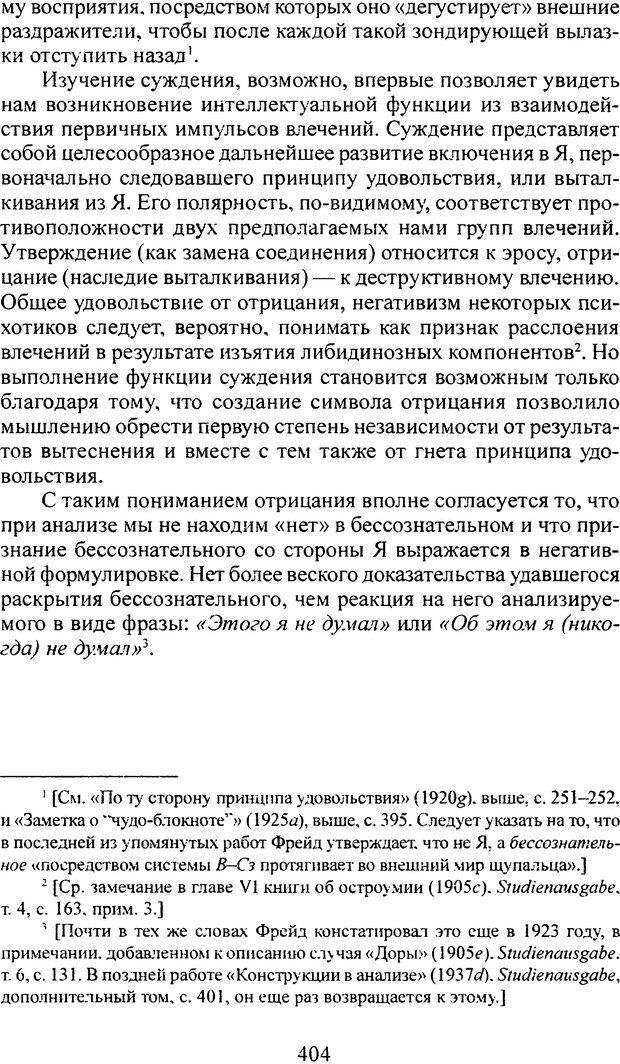 DJVU. Том 3. Психология бессознательного. Фрейд З. Страница 380. Читать онлайн