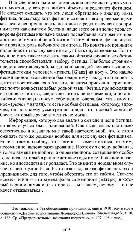 DJVU. Том 3. Психология бессознательного. Фрейд З. Страница 384. Читать онлайн