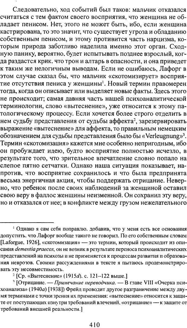 DJVU. Том 3. Психология бессознательного. Фрейд З. Страница 385. Читать онлайн