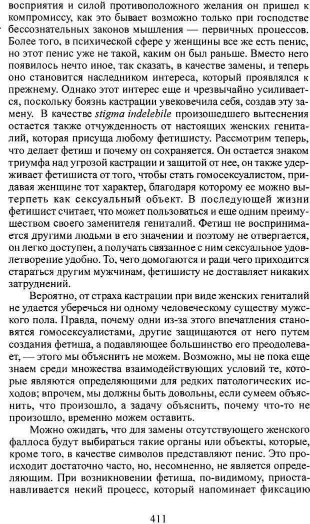 DJVU. Том 3. Психология бессознательного. Фрейд З. Страница 386. Читать онлайн