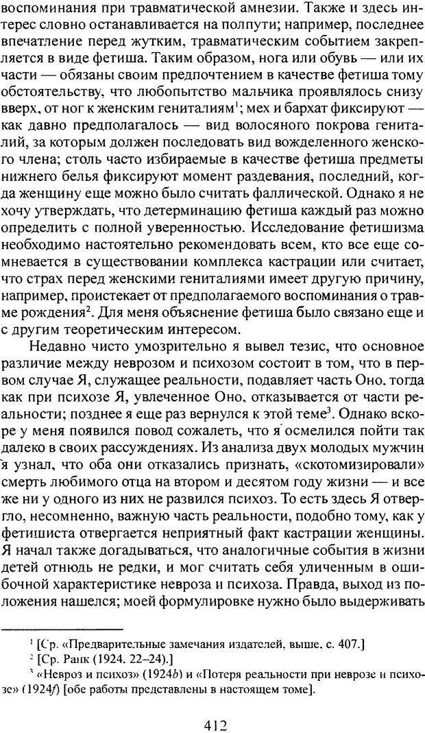 DJVU. Том 3. Психология бессознательного. Фрейд З. Страница 387. Читать онлайн