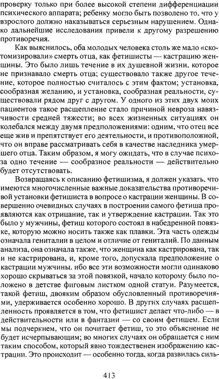 DJVU. Том 3. Психология бессознательного. Фрейд З. Страница 388. Читать онлайн