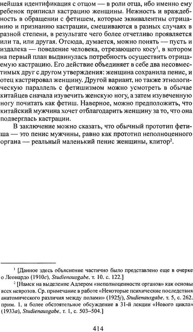DJVU. Том 3. Психология бессознательного. Фрейд З. Страница 389. Читать онлайн