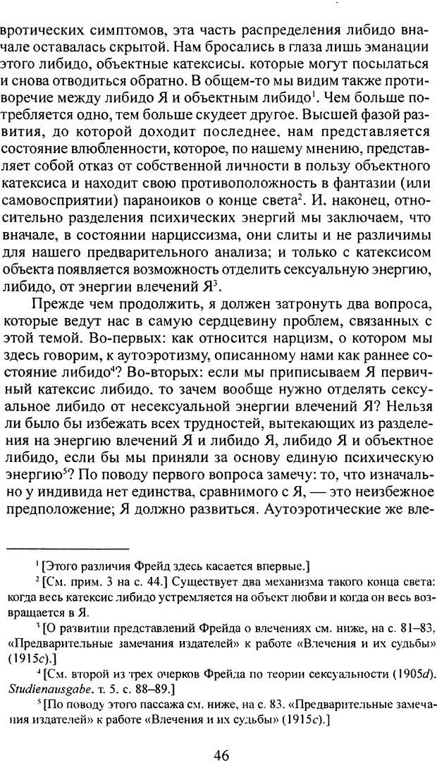 DJVU. Том 3. Психология бессознательного. Фрейд З. Страница 39. Читать онлайн