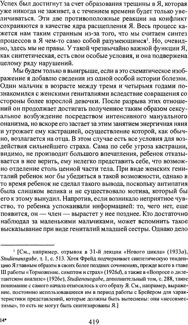 DJVU. Том 3. Психология бессознательного. Фрейд З. Страница 394. Читать онлайн