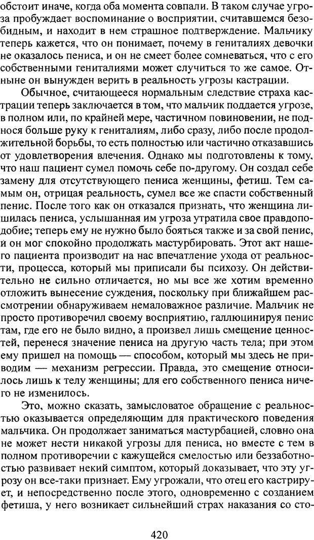 DJVU. Том 3. Психология бессознательного. Фрейд З. Страница 395. Читать онлайн