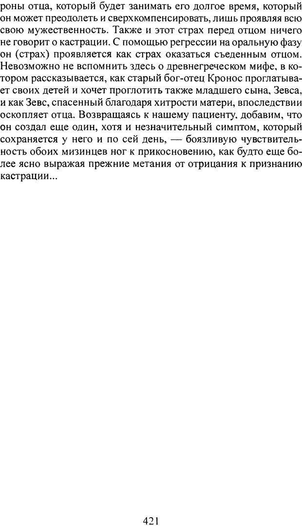 DJVU. Том 3. Психология бессознательного. Фрейд З. Страница 396. Читать онлайн