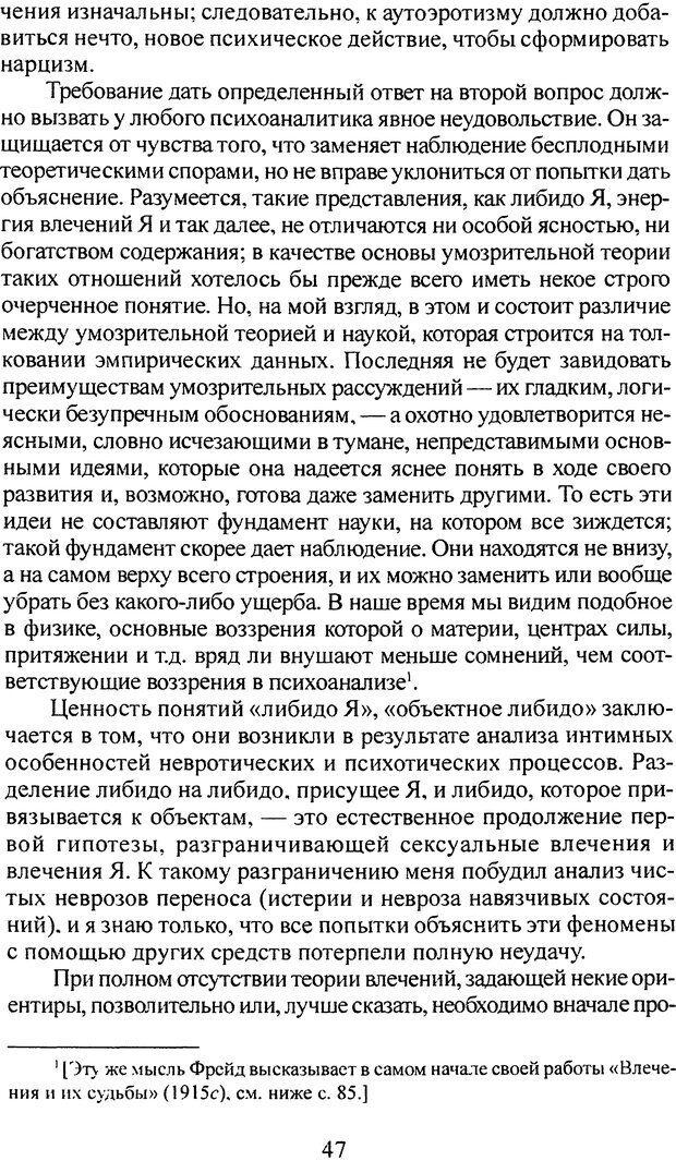 DJVU. Том 3. Психология бессознательного. Фрейд З. Страница 40. Читать онлайн