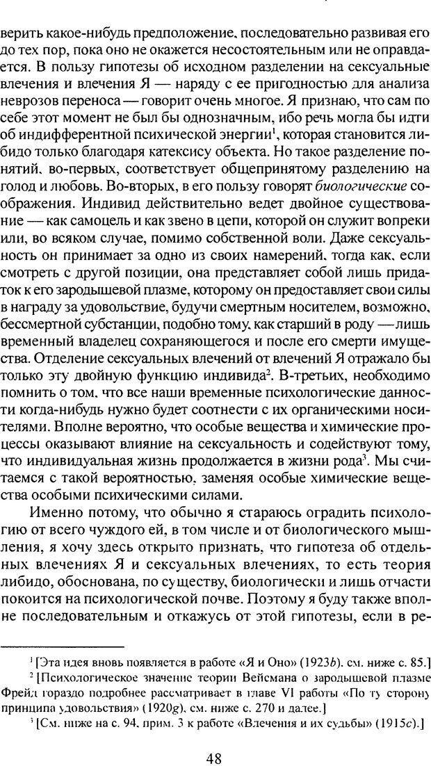 DJVU. Том 3. Психология бессознательного. Фрейд З. Страница 41. Читать онлайн