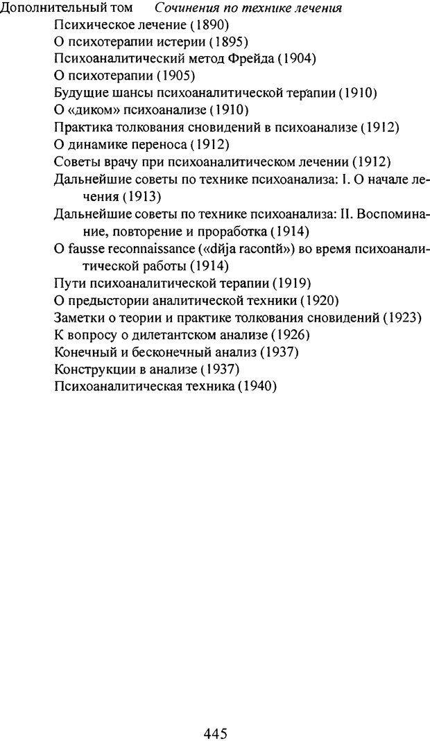 DJVU. Том 3. Психология бессознательного. Фрейд З. Страница 418. Читать онлайн