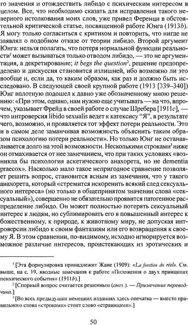 DJVU. Том 3. Психология бессознательного. Фрейд З. Страница 43. Читать онлайн