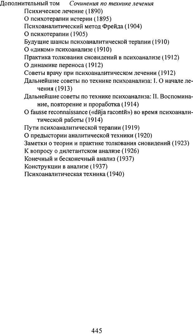 DJVU. Том 3. Психология бессознательного. Фрейд З. Страница 430. Читать онлайн