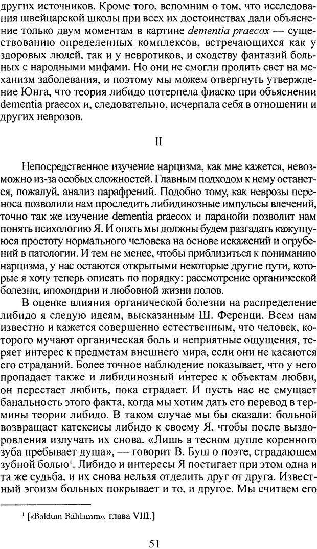 DJVU. Том 3. Психология бессознательного. Фрейд З. Страница 44. Читать онлайн