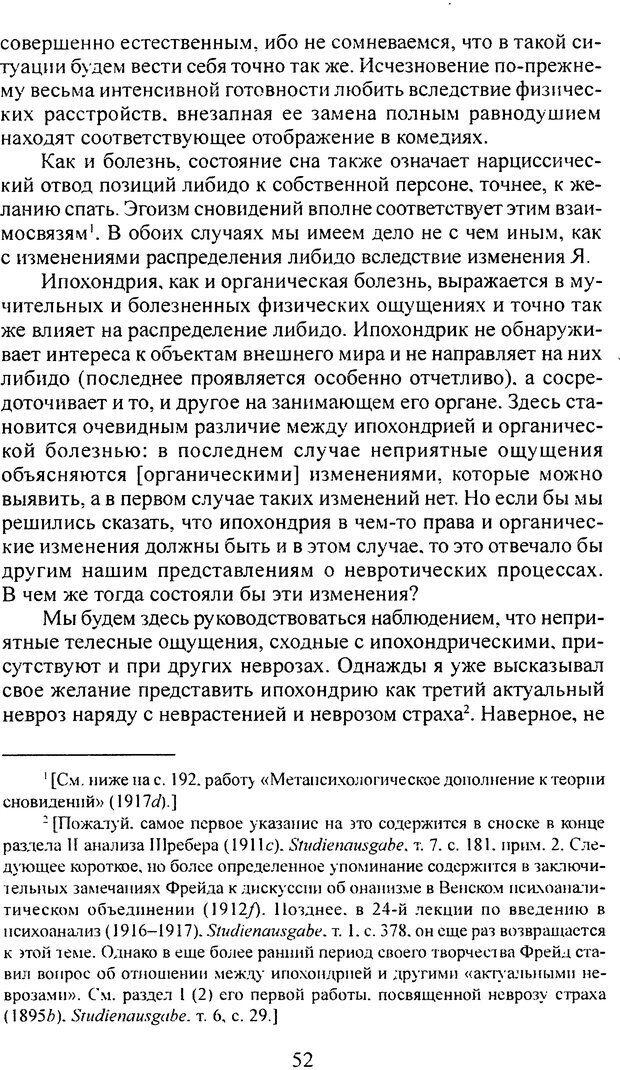 DJVU. Том 3. Психология бессознательного. Фрейд З. Страница 45. Читать онлайн