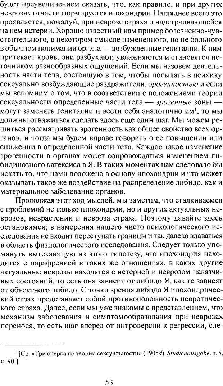 DJVU. Том 3. Психология бессознательного. Фрейд З. Страница 46. Читать онлайн