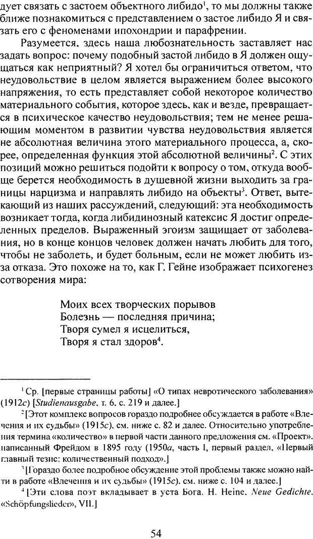 DJVU. Том 3. Психология бессознательного. Фрейд З. Страница 47. Читать онлайн