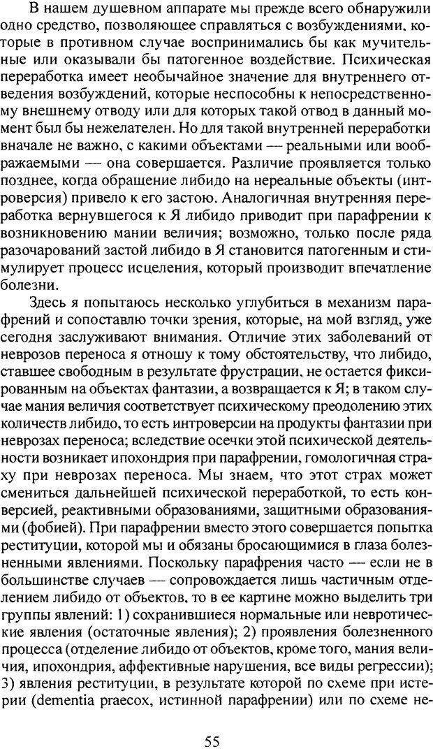 DJVU. Том 3. Психология бессознательного. Фрейд З. Страница 48. Читать онлайн
