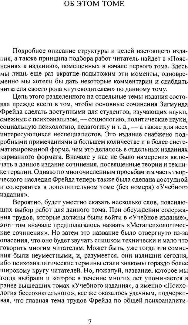 DJVU. Том 3. Психология бессознательного. Фрейд З. Страница 5. Читать онлайн