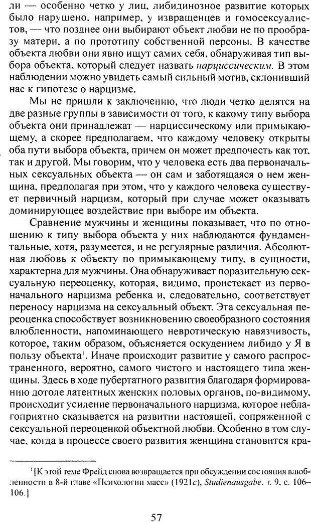 DJVU. Том 3. Психология бессознательного. Фрейд З. Страница 50. Читать онлайн