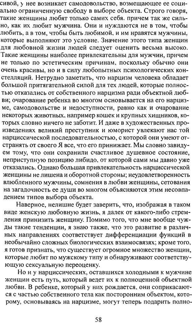 DJVU. Том 3. Психология бессознательного. Фрейд З. Страница 51. Читать онлайн
