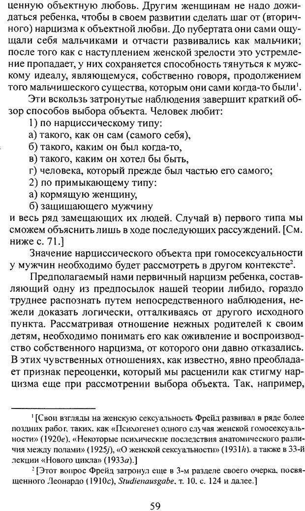DJVU. Том 3. Психология бессознательного. Фрейд З. Страница 52. Читать онлайн