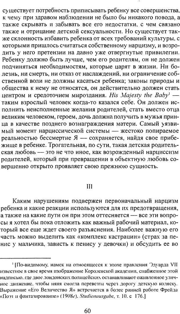 DJVU. Том 3. Психология бессознательного. Фрейд З. Страница 53. Читать онлайн