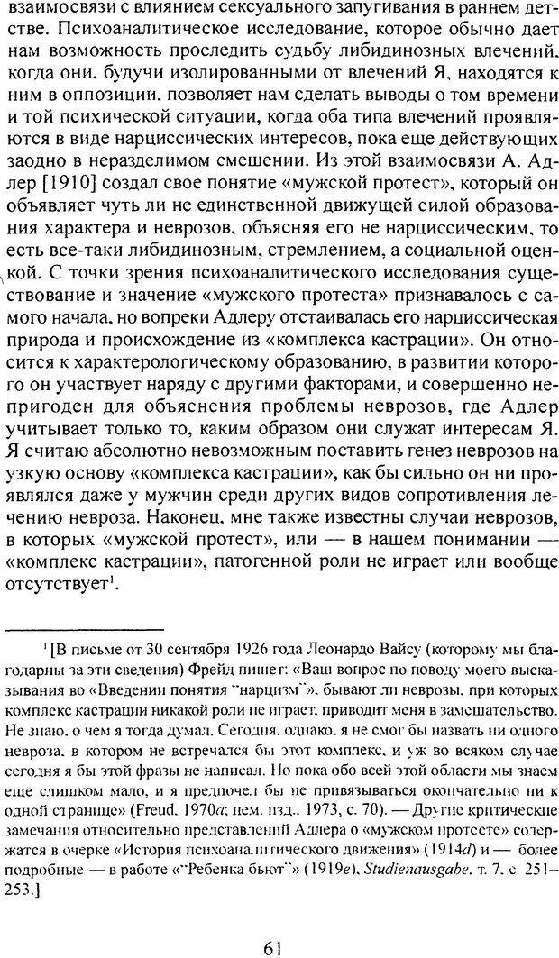 DJVU. Том 3. Психология бессознательного. Фрейд З. Страница 54. Читать онлайн