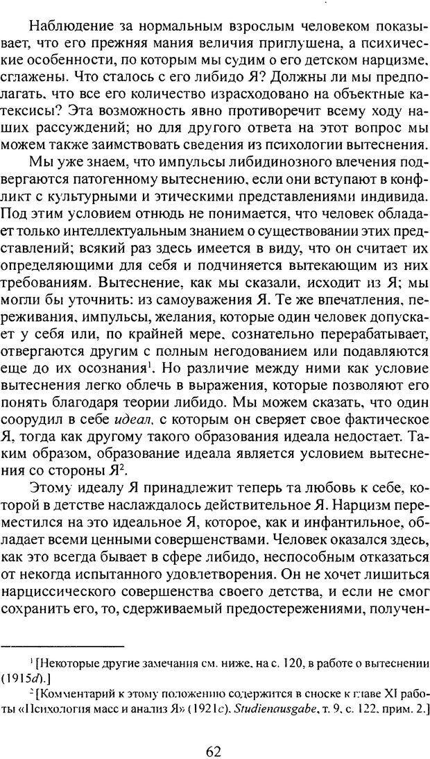 DJVU. Том 3. Психология бессознательного. Фрейд З. Страница 55. Читать онлайн