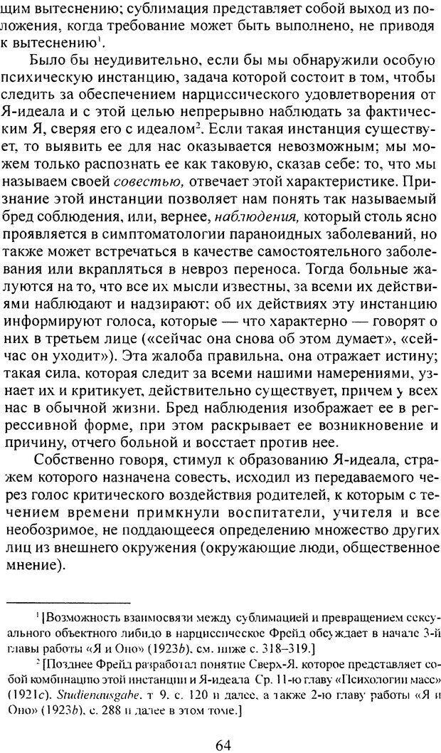 DJVU. Том 3. Психология бессознательного. Фрейд З. Страница 57. Читать онлайн