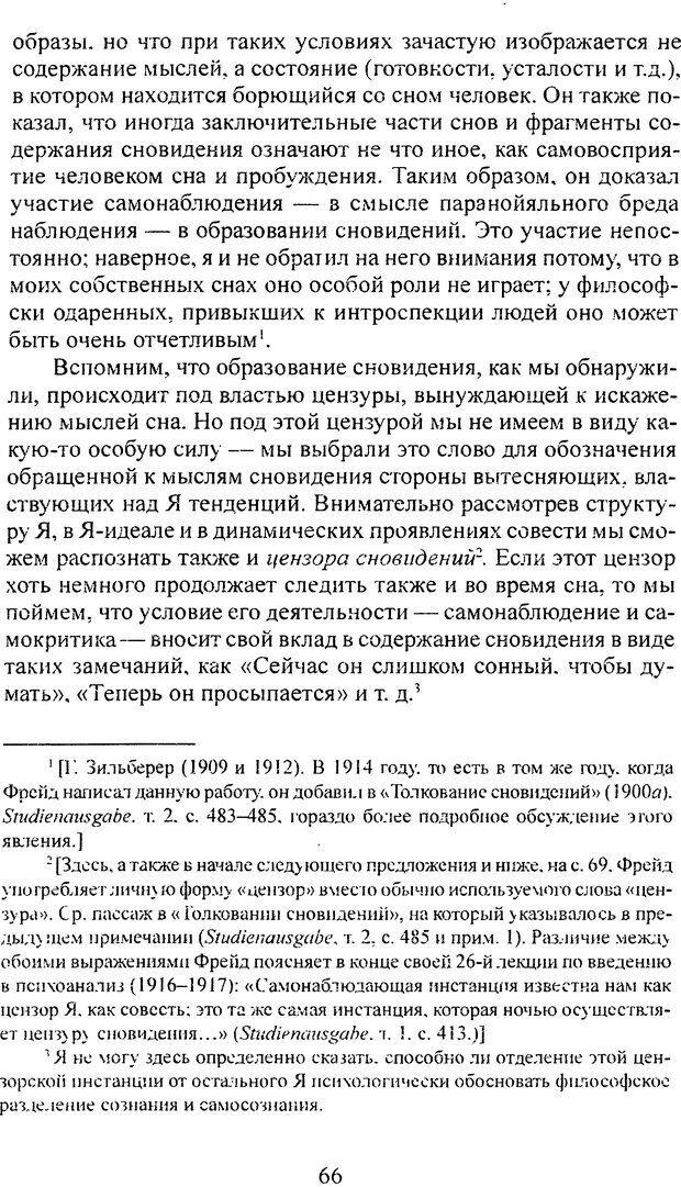 DJVU. Том 3. Психология бессознательного. Фрейд З. Страница 59. Читать онлайн