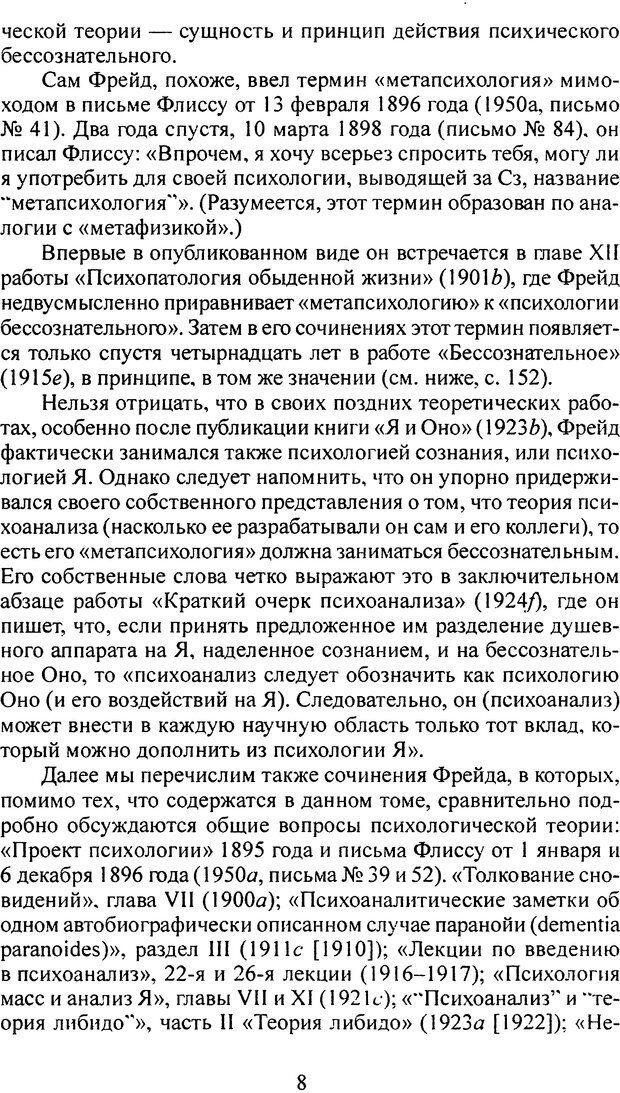 DJVU. Том 3. Психология бессознательного. Фрейд З. Страница 6. Читать онлайн