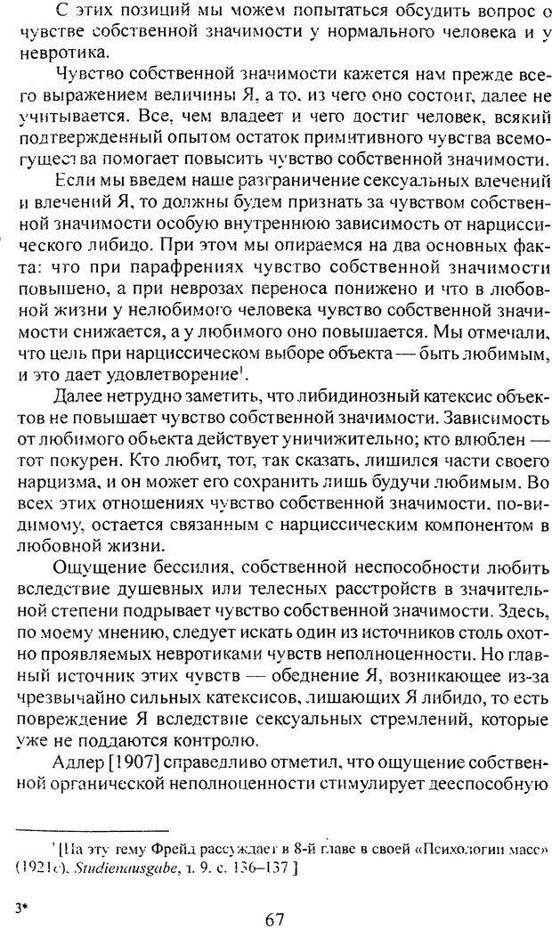 DJVU. Том 3. Психология бессознательного. Фрейд З. Страница 60. Читать онлайн