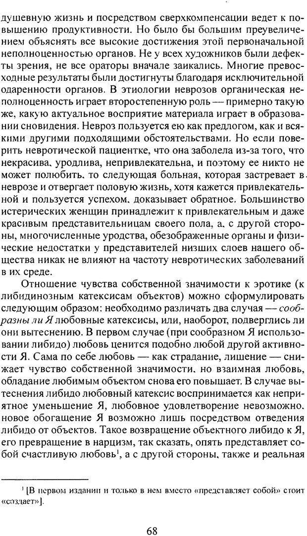 DJVU. Том 3. Психология бессознательного. Фрейд З. Страница 61. Читать онлайн