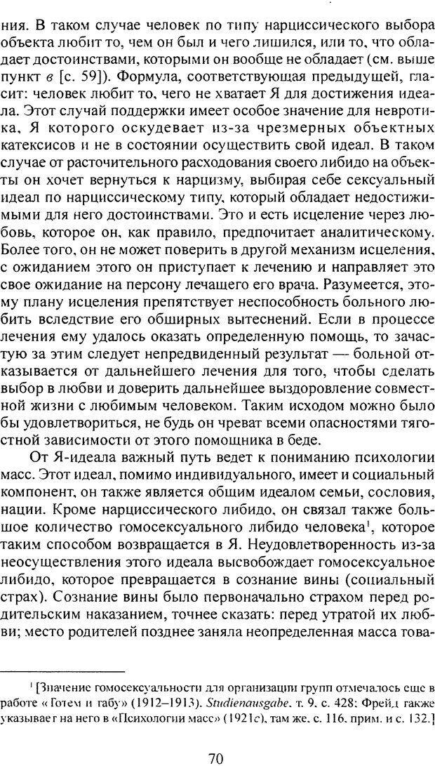 DJVU. Том 3. Психология бессознательного. Фрейд З. Страница 63. Читать онлайн