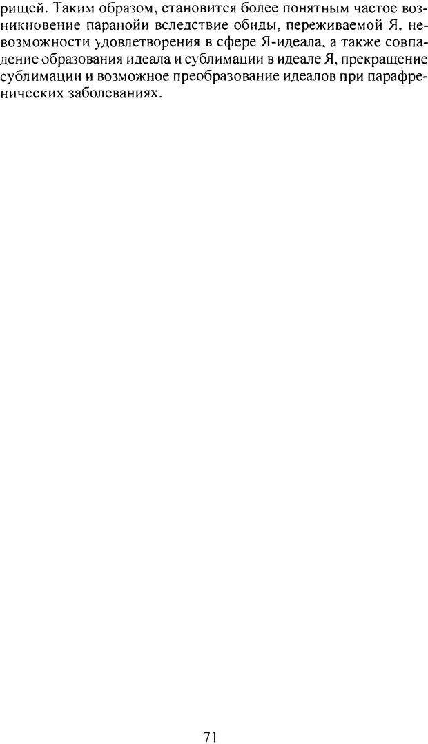 DJVU. Том 3. Психология бессознательного. Фрейд З. Страница 64. Читать онлайн