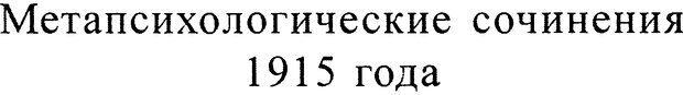 DJVU. Том 3. Психология бессознательного. Фрейд З. Страница 65. Читать онлайн