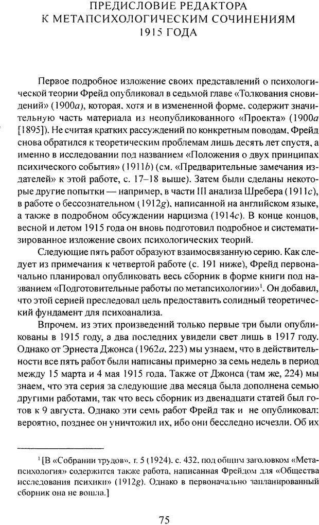 DJVU. Том 3. Психология бессознательного. Фрейд З. Страница 66. Читать онлайн