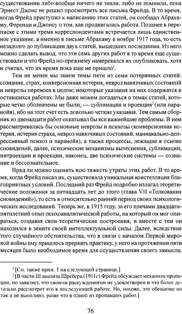 DJVU. Том 3. Психология бессознательного. Фрейд З. Страница 67. Читать онлайн