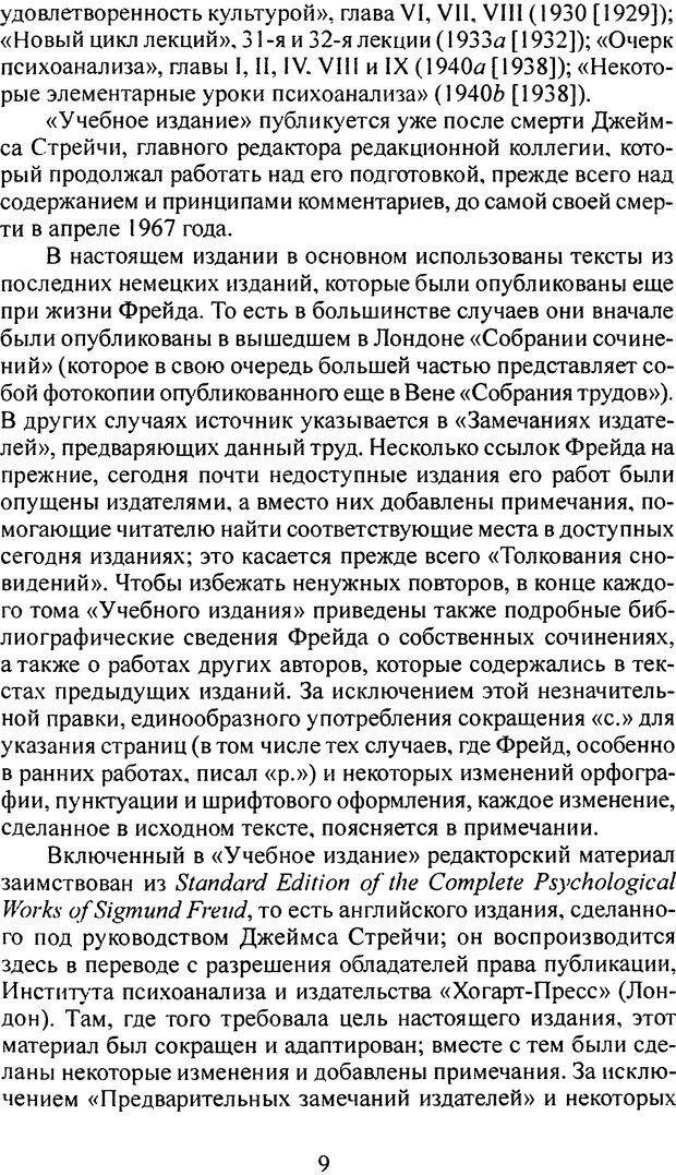 DJVU. Том 3. Психология бессознательного. Фрейд З. Страница 7. Читать онлайн