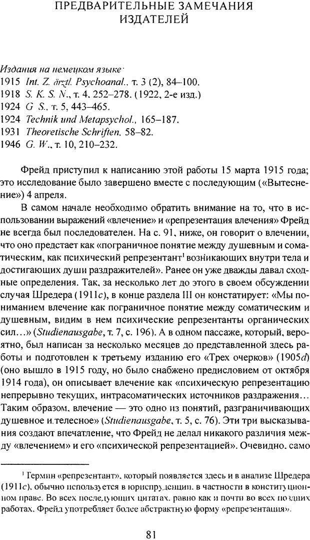 DJVU. Том 3. Психология бессознательного. Фрейд З. Страница 71. Читать онлайн